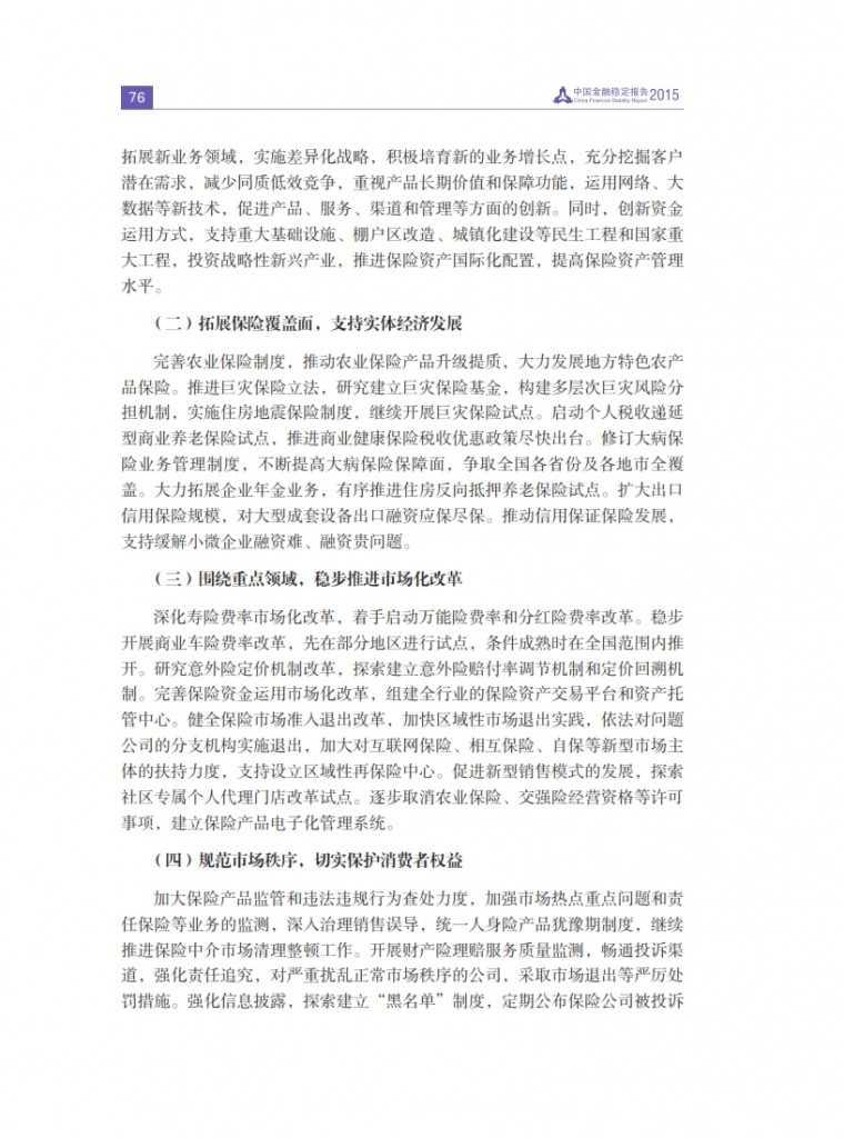 中国人民银行:2015年中国金融稳定报告_085