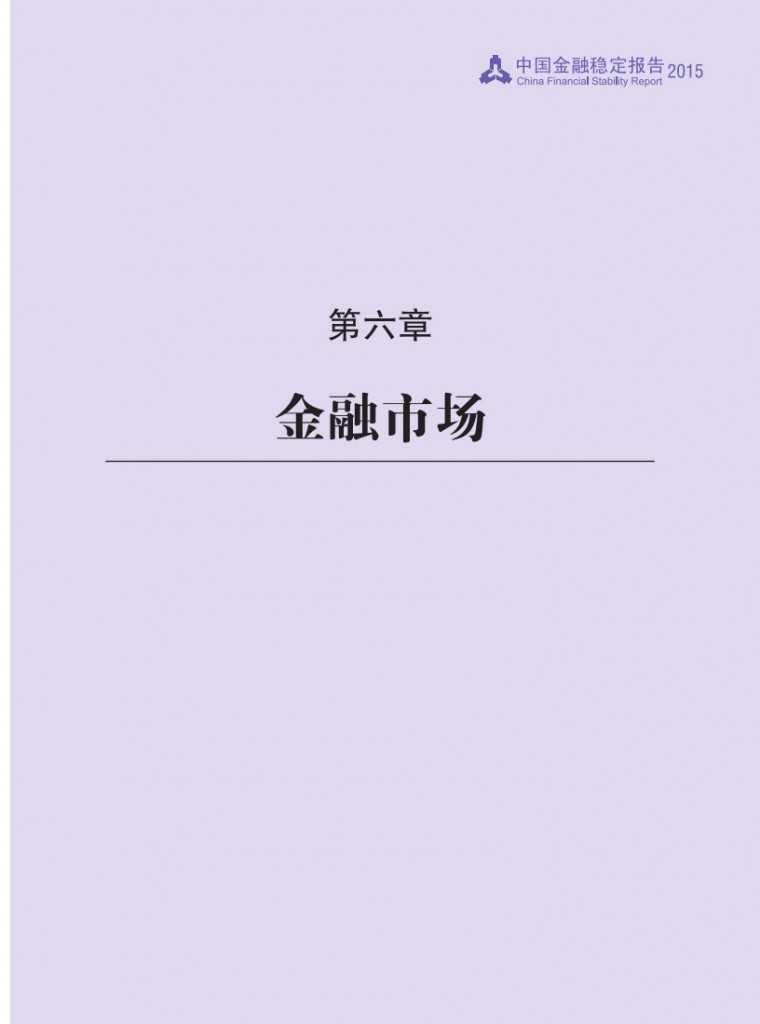 中国人民银行:2015年中国金融稳定报告_088