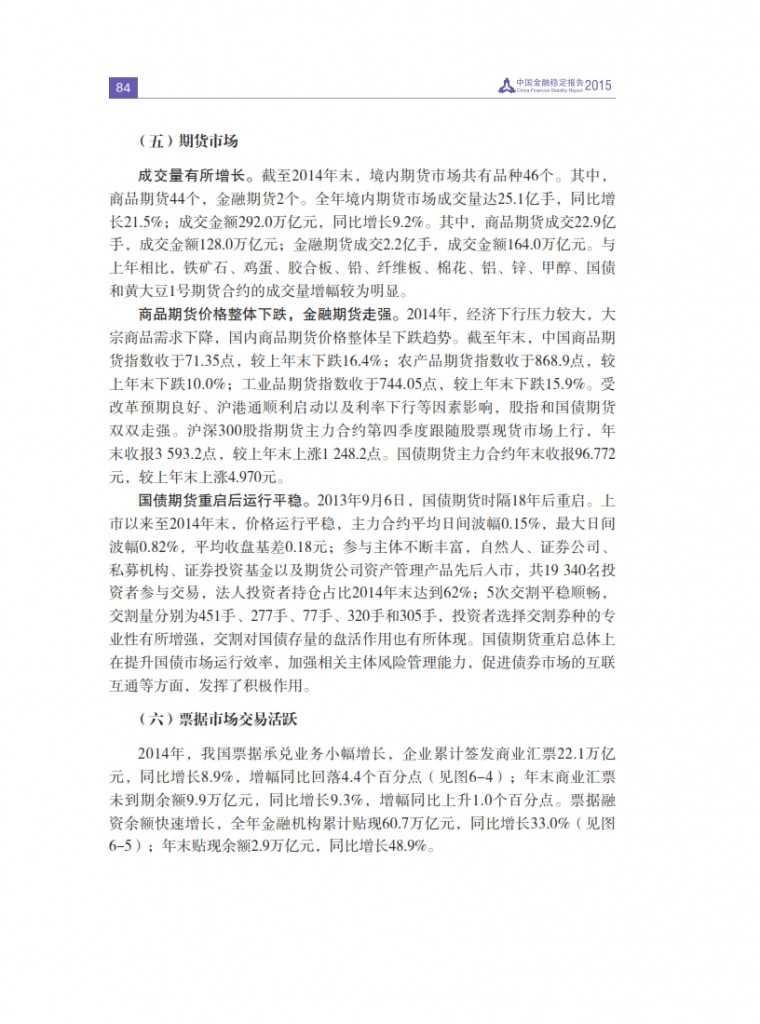 中国人民银行:2015年中国金融稳定报告_093