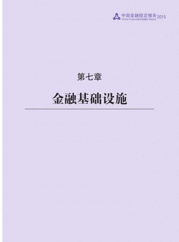中国人民银行:2015年中国金融稳定报告_106