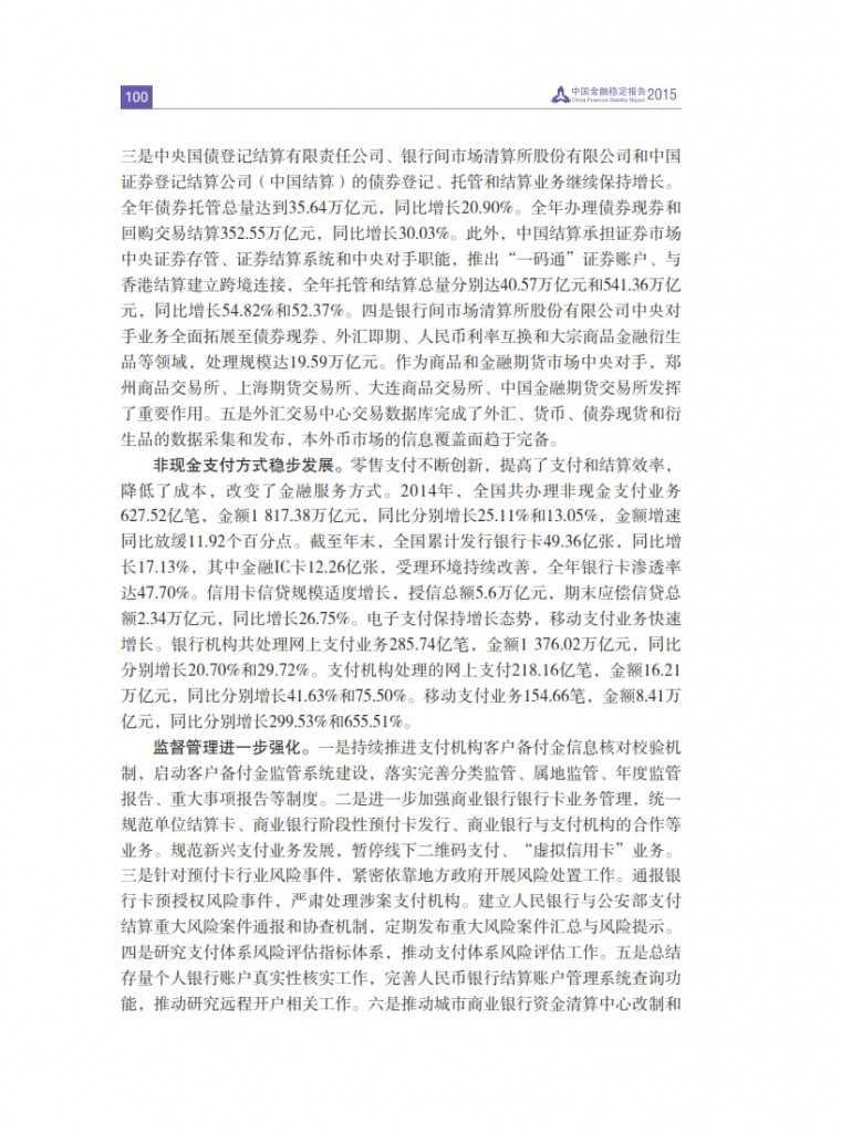 中国人民银行:2015年中国金融稳定报告_109