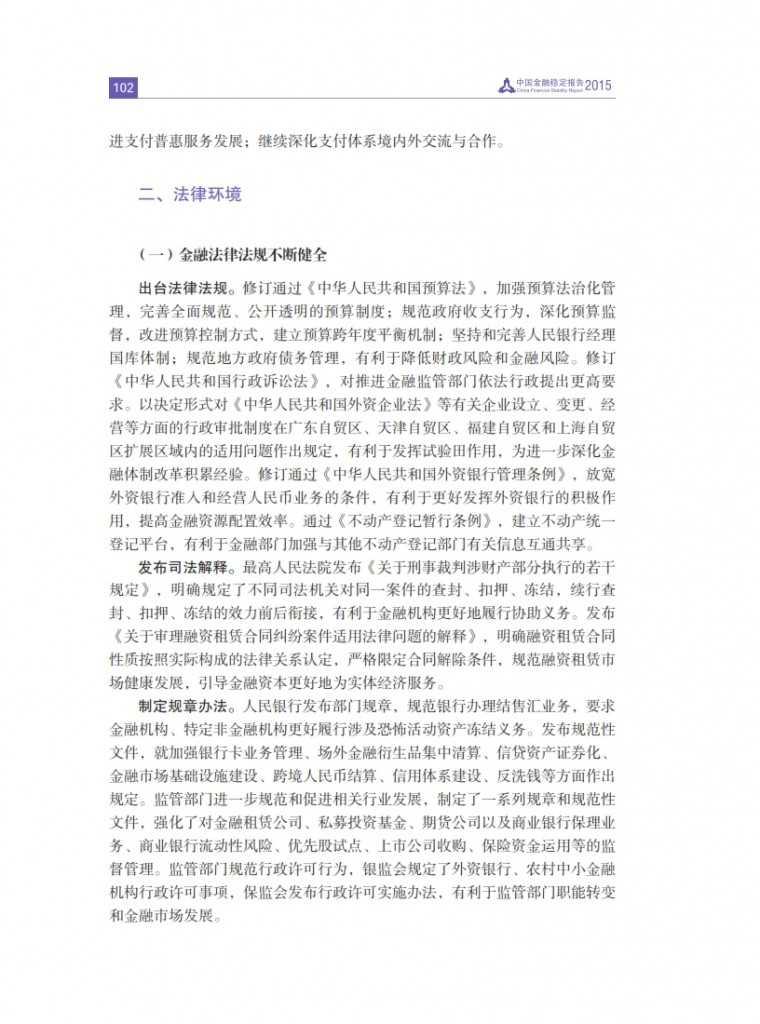 中国人民银行:2015年中国金融稳定报告_111