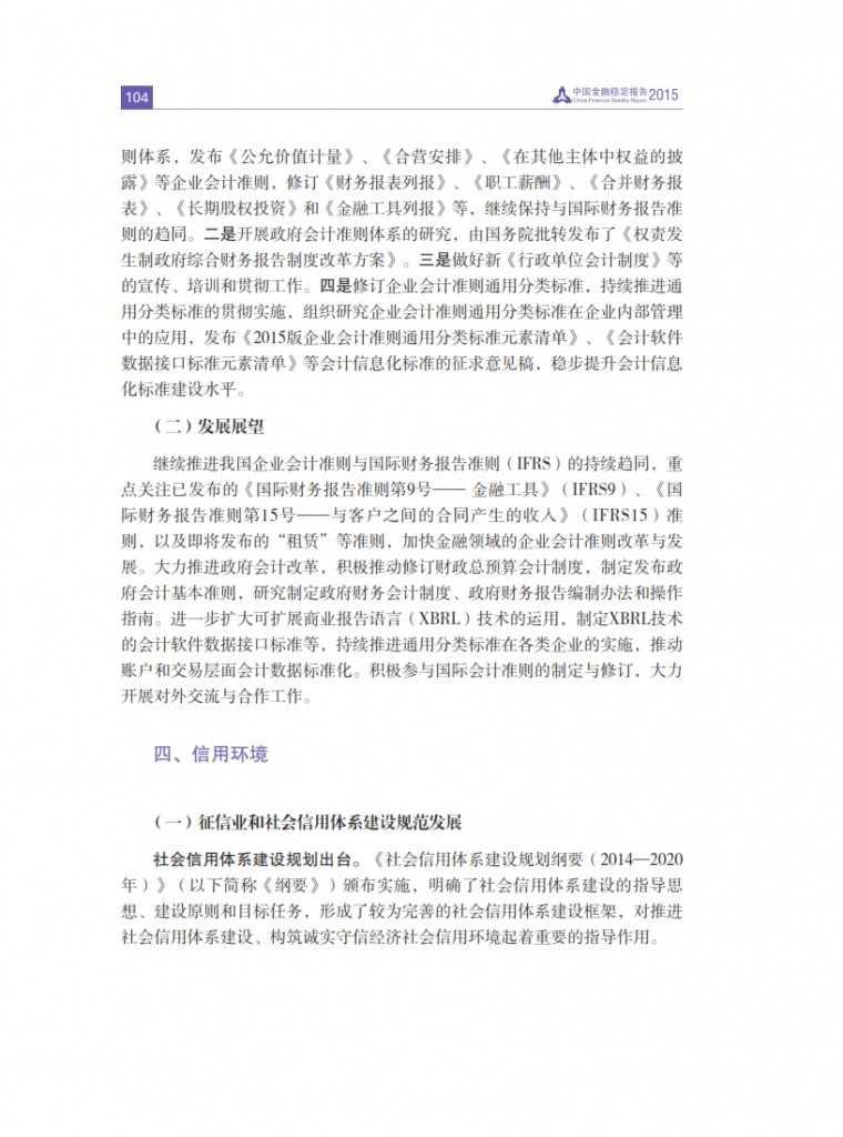 中国人民银行:2015年中国金融稳定报告_113
