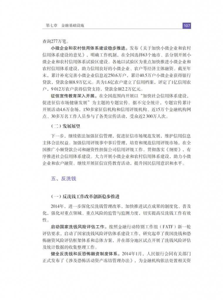 中国人民银行:2015年中国金融稳定报告_116