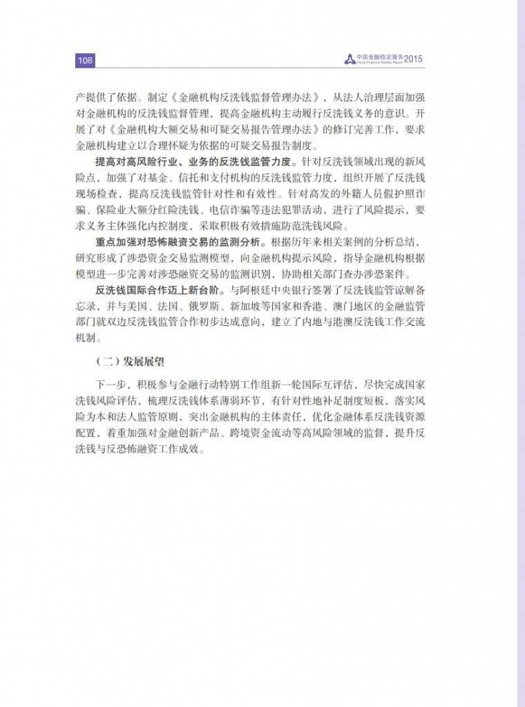 中国人民银行:2015年中国金融稳定报告_117