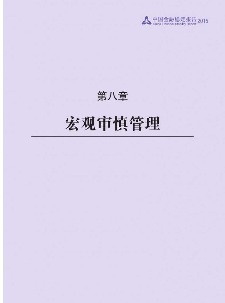 中国人民银行:2015年中国金融稳定报告_118