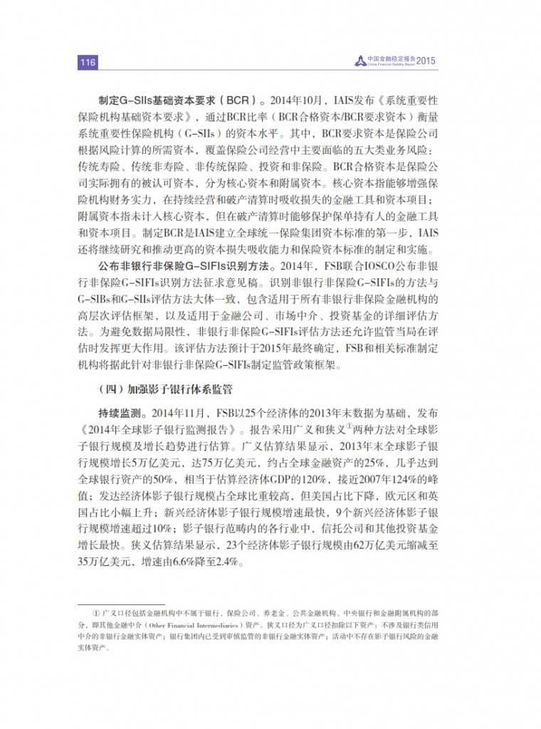 中国人民银行:2015年中国金融稳定报告_125