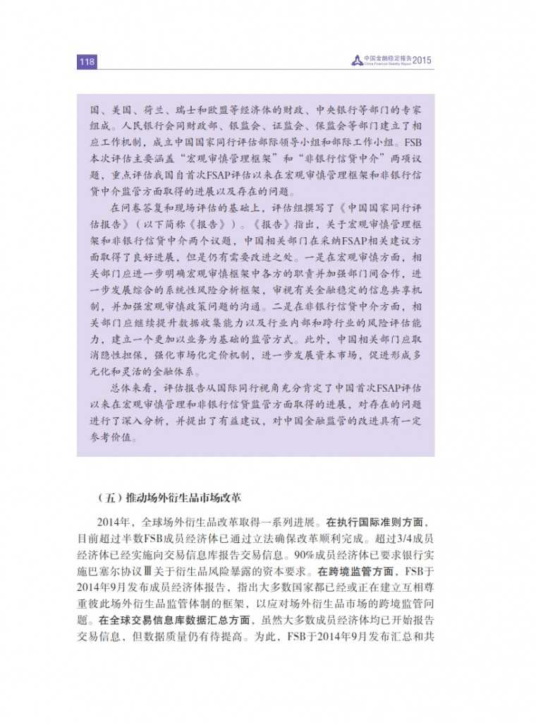 中国人民银行:2015年中国金融稳定报告_127
