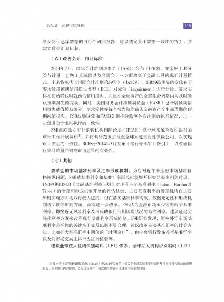 中国人民银行:2015年中国金融稳定报告_128