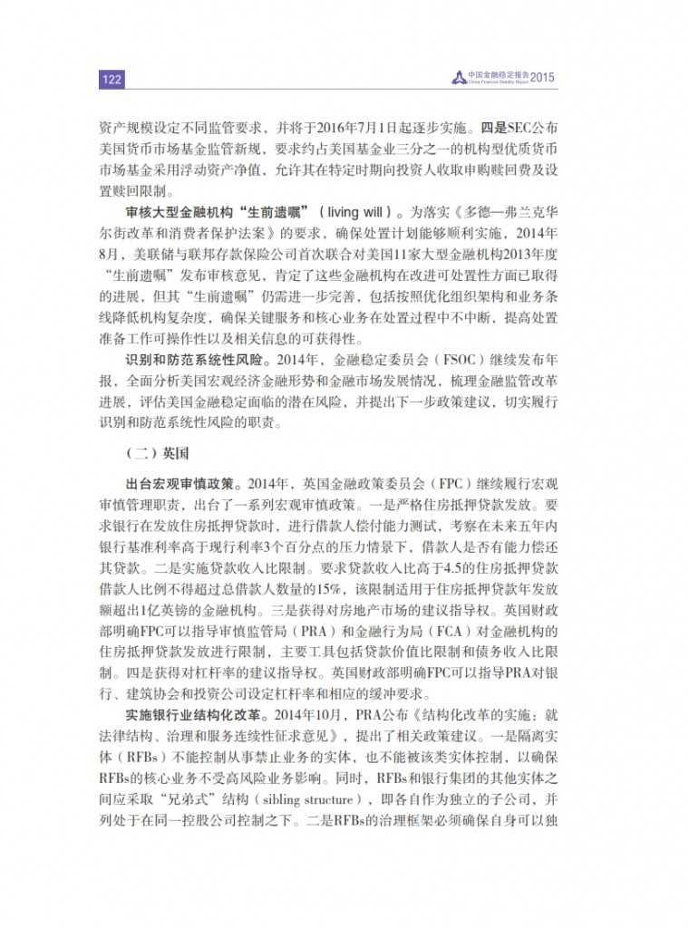 中国人民银行:2015年中国金融稳定报告_131