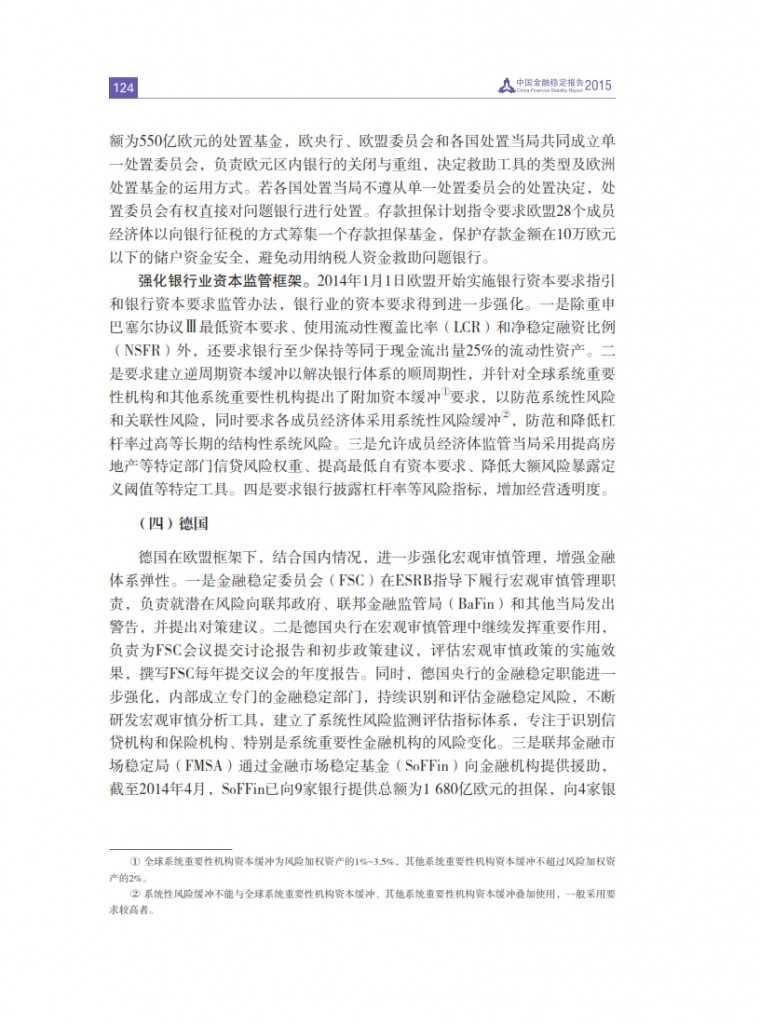 中国人民银行:2015年中国金融稳定报告_133