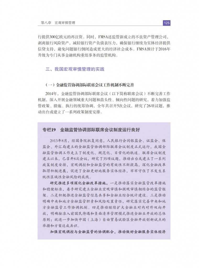 中国人民银行:2015年中国金融稳定报告_134