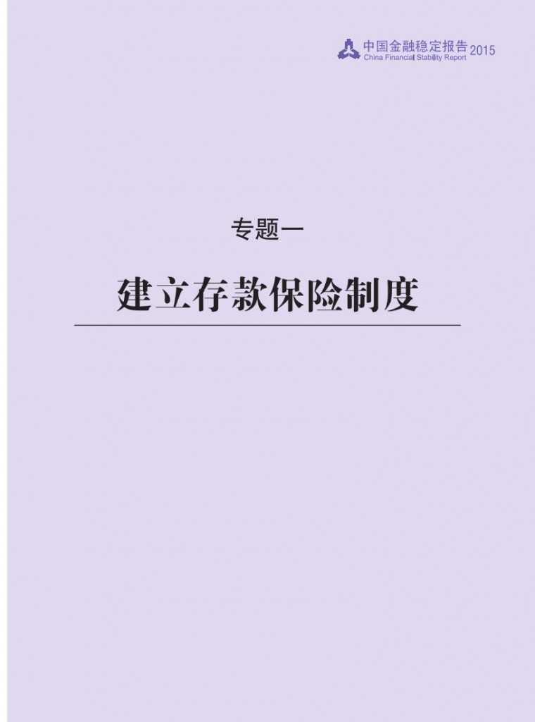中国人民银行:2015年中国金融稳定报告_138