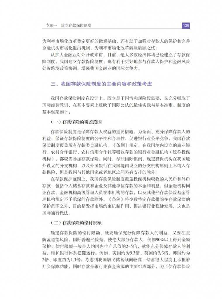 中国人民银行:2015年中国金融稳定报告_144