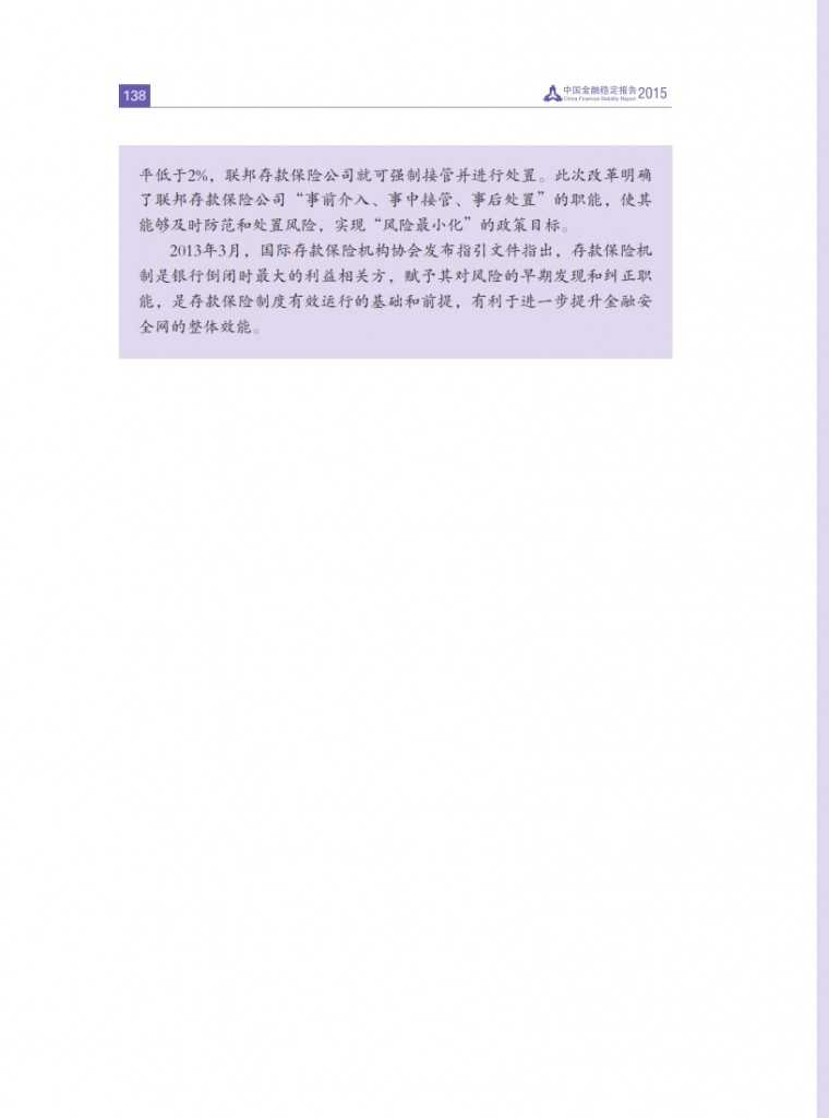 中国人民银行:2015年中国金融稳定报告_147