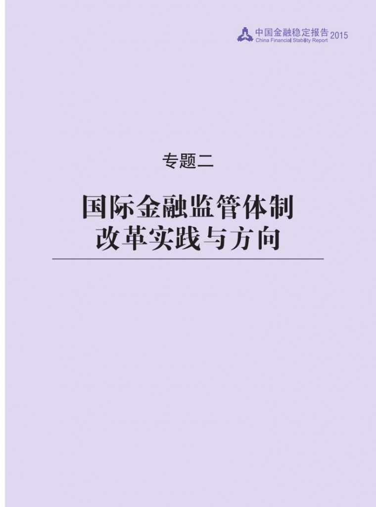 中国人民银行:2015年中国金融稳定报告_148