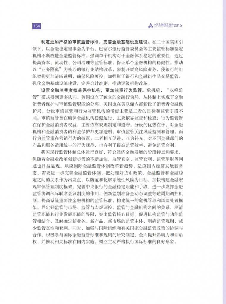 中国人民银行:2015年中国金融稳定报告_163