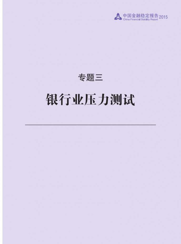 中国人民银行:2015年中国金融稳定报告_164
