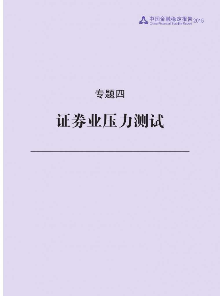 中国人民银行:2015年中国金融稳定报告_176