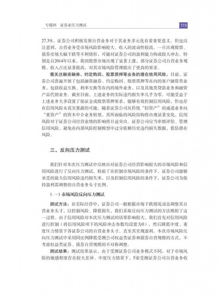 中国人民银行:2015年中国金融稳定报告_182