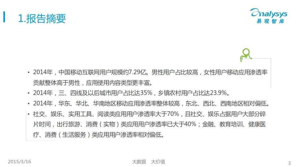 中国移动互联网用户行为统计报告2015_003
