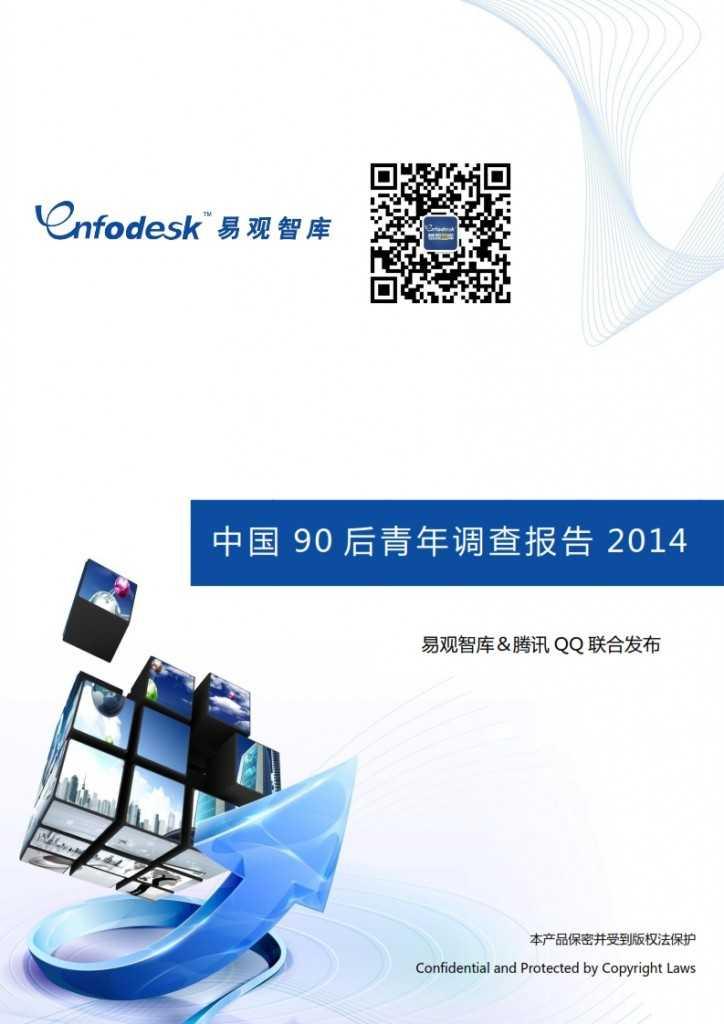 中國90后青年調查報告2014_001