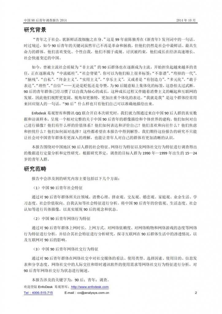 中國90后青年調查報告2014_002