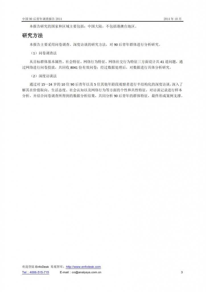 中國90后青年調查報告2014_003