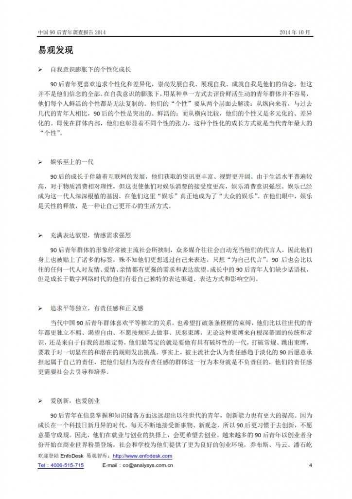 中國90后青年調查報告2014_004