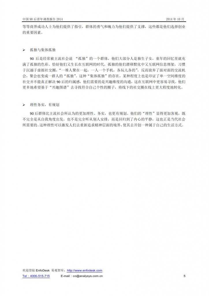 中國90后青年調查報告2014_005