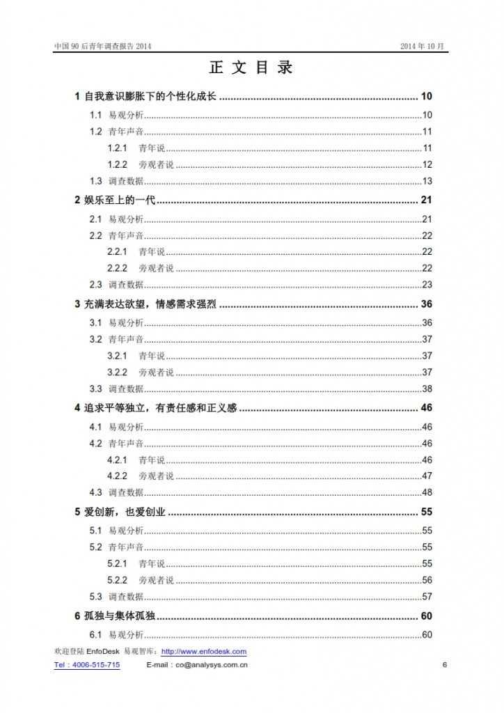 中國90后青年調查報告2014_006