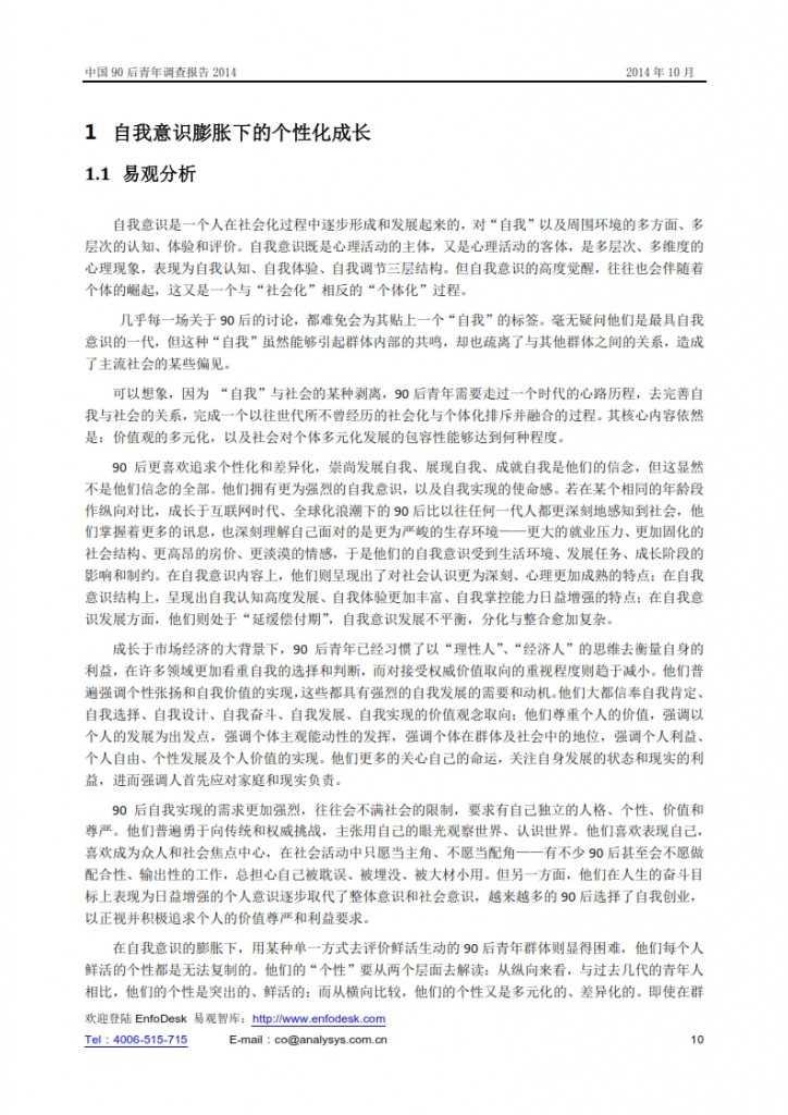 中國90后青年調查報告2014_010
