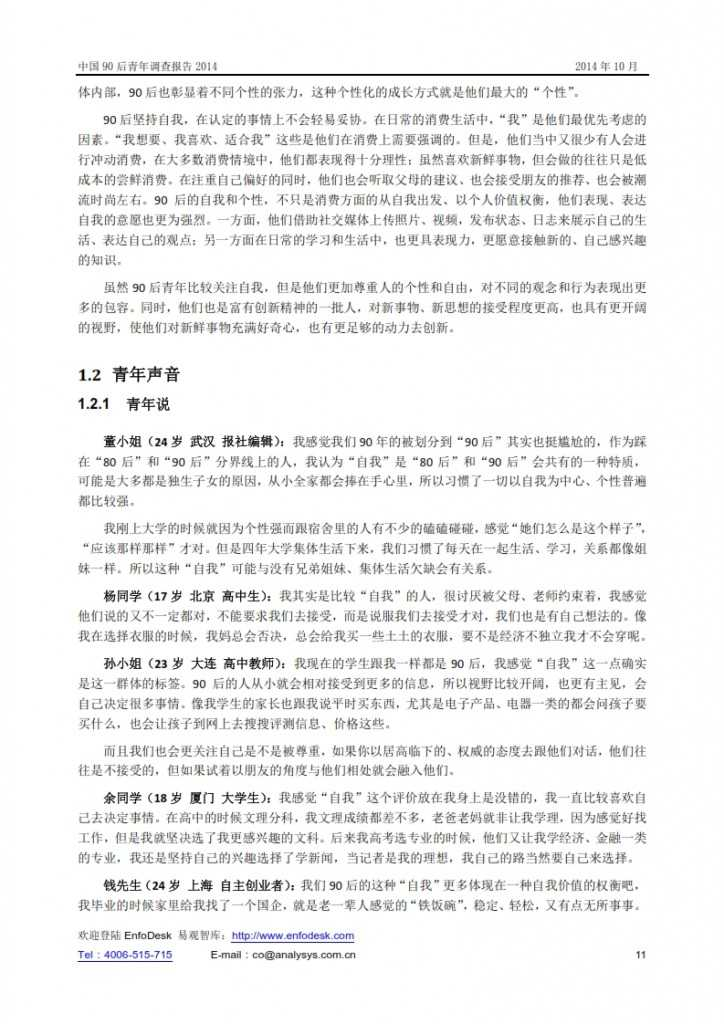 中國90后青年調查報告2014_011