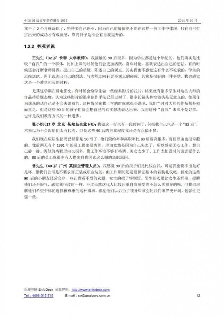 中國90后青年調查報告2014_012