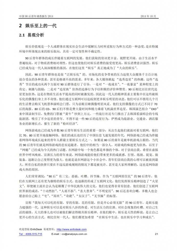中國90后青年調查報告2014_021