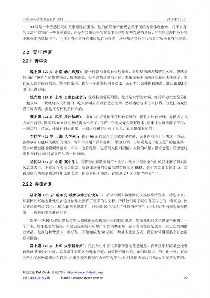 中國90后青年調查報告2014_022