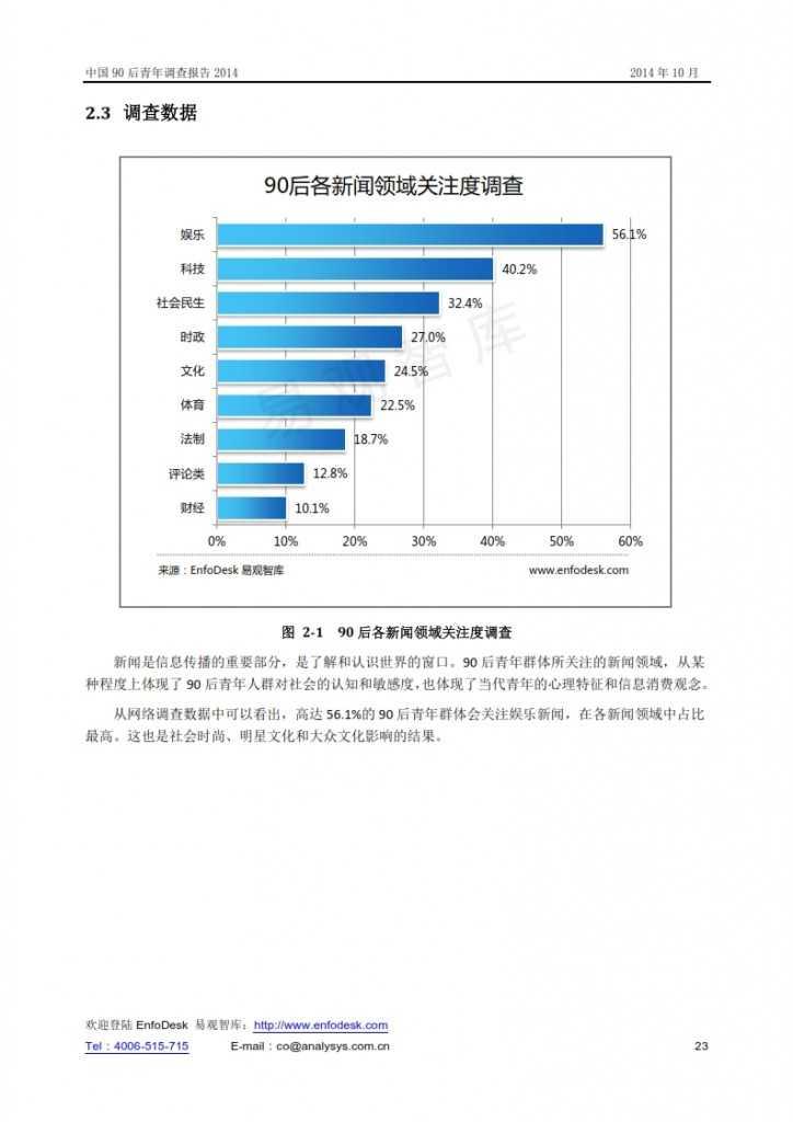 中國90后青年調查報告2014_023
