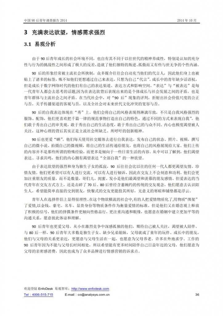 中國90后青年調查報告2014_036