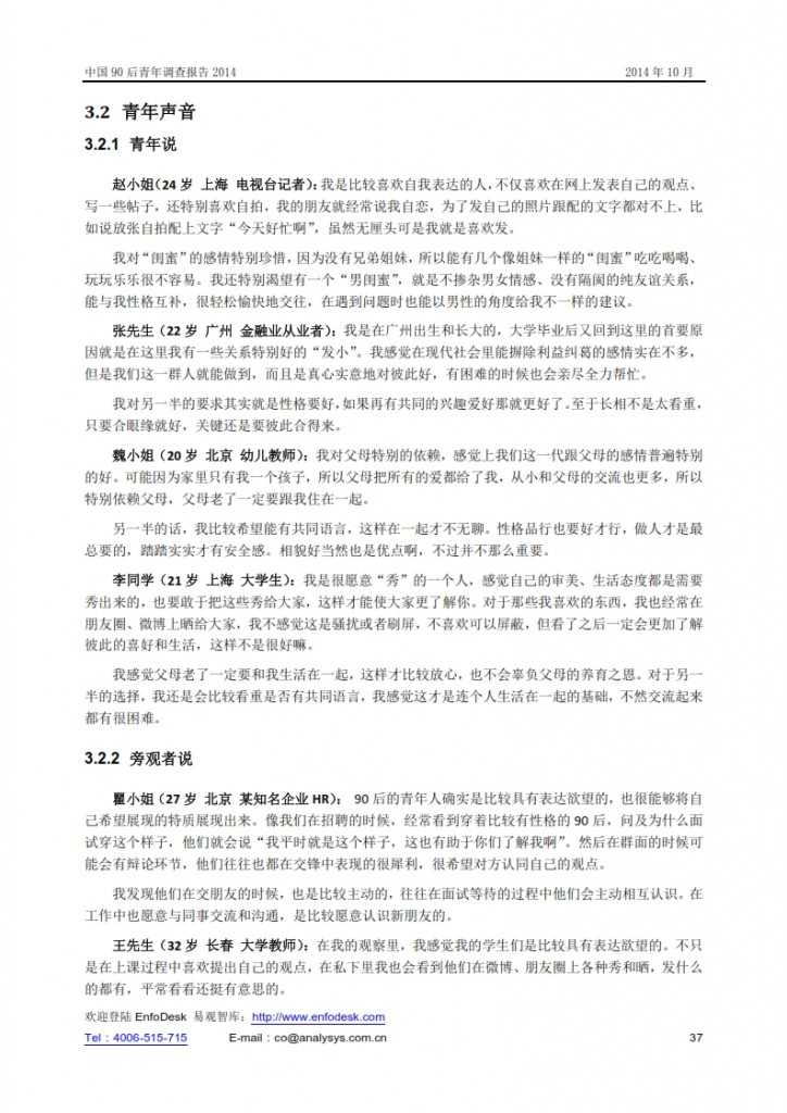 中國90后青年調查報告2014_037
