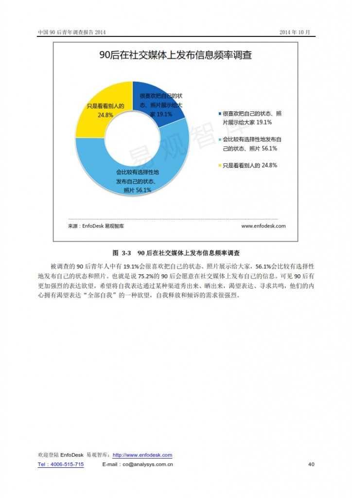 中國90后青年調查報告2014_040