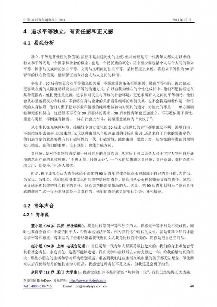 中國90后青年調查報告2014_046
