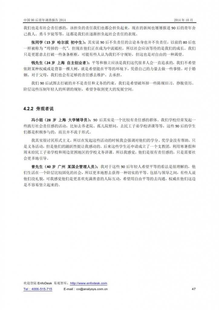 中國90后青年調查報告2014_047