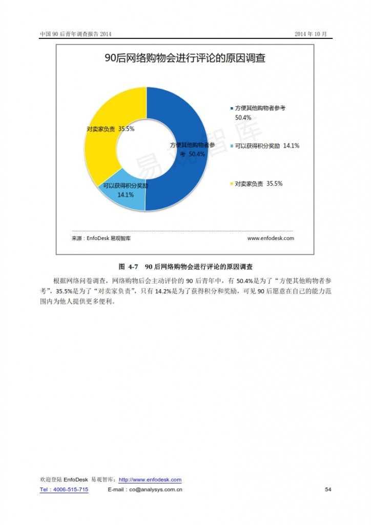 中國90后青年調查報告2014_054