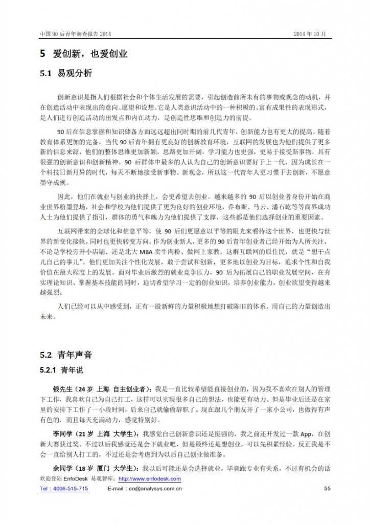 中國90后青年調查報告2014_055