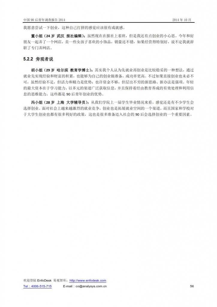 中國90后青年調查報告2014_056