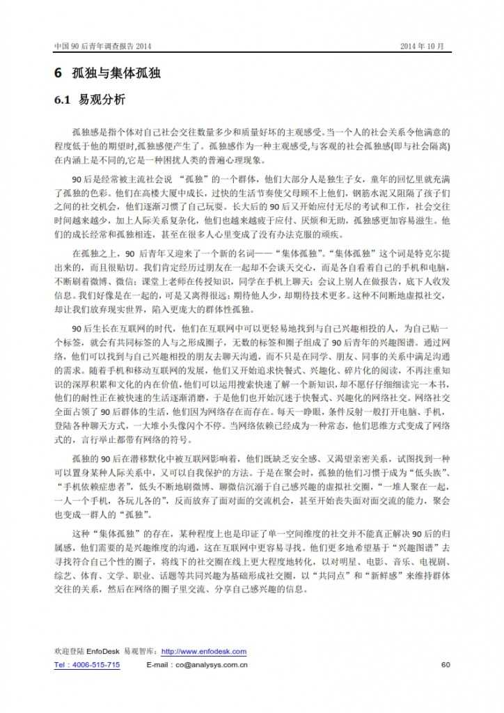 中國90后青年調查報告2014_060