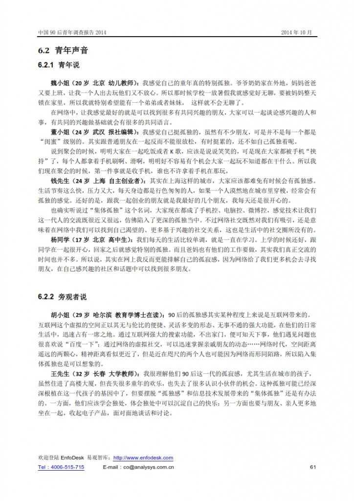 中國90后青年調查報告2014_061