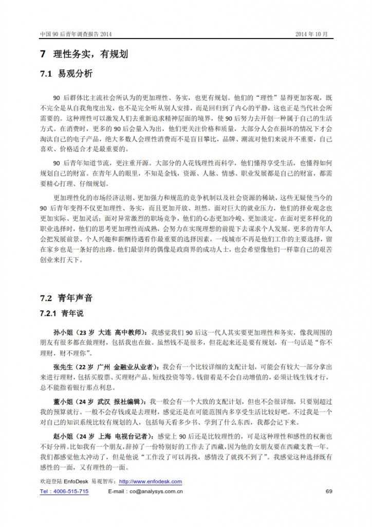 中國90后青年調查報告2014_069
