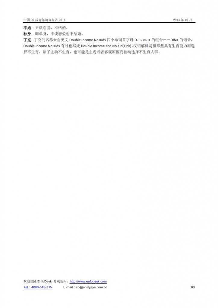 中國90后青年調查報告2014_083