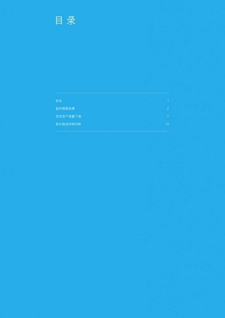 德勤:2014 年银行业年报分析_002